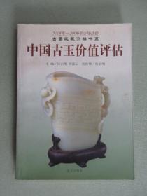 中国古玉价值评估(下)