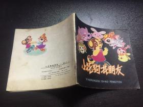 小花狗找朋友(85年1版1印68000册)