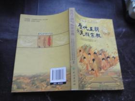 历代王朝与民族宗教