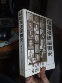 民国福建军事史 2000年一版一印1500册  品好干净  签名本