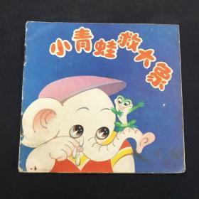小青蛙救大象