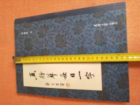 真行草每日一字     16开本。 学习书法的好资料。  开145  最快11