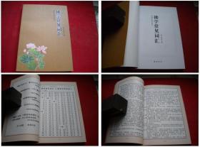 《佛学常见词汇》,32开陈义孝著,中国佛教2017出版,6324号,图书