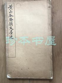 民国七年 黄山谷发愿文墨迹