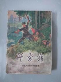 歼穷寇  广西民兵革命斗争故事集