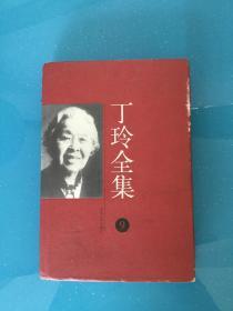 丁玲全集 第9册