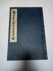忠王李秀成自述手稿(应该缺前面扉页,其余全,应该有图书馆的章,被撕掉了!如图!!!)