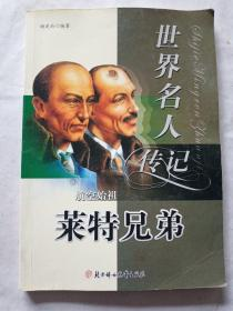 世界名人传记丛书:航空先躯莱特兄弟