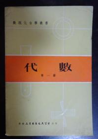 数理化自学丛书——代数 (第一册) 第一册