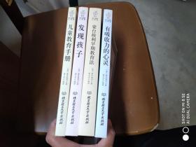蒙台梭利早教系列   儿童教育手册、发现孩子、蒙台梭利早教教育法、有吸收力的心灵(4册合售)