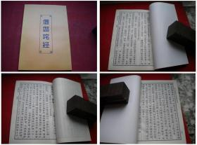 《僧伽咤经》,32开集体著,中国佛教2010出版,6326号,图书