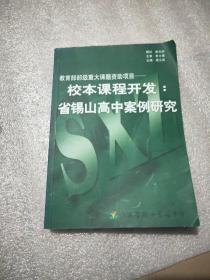 教育部部级重大课题资助项目——校本课程开发:省锡山高中案例研究