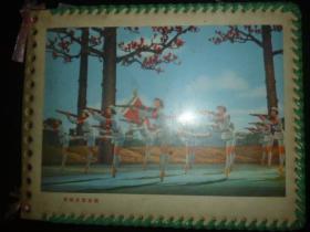 文革老相册:现代革命样板戏《红色娘子军》——苦练杀敌本领【空白相册,不含照片,17.5*22.3厘米】