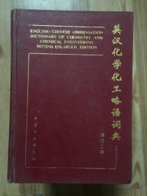 英汉化学化工缩略语词典 增订二版 精装本