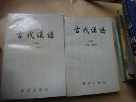 古代汉语 上下 作者荆贵生签名赠送本