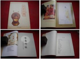 《千手千眼》,32开宣化上人著,中国佛教2010出版,6327号,图书