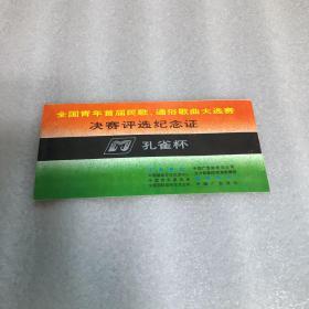 全国青年首届民歌通俗歌曲孔雀杯大选赛决赛评选纪念证