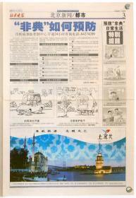 """北京晚报""""北京新闻/都市 """"非典""""如何预防""""2003年04月08日"""