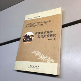 (学思文丛)清代北京高腔名实关系研究 【 戴和冰 作者亲笔签赠本,保真!】【一版一印  9品-95品+++ 正版现货 自然旧 实图拍摄 看图下单】