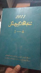 2007.2008.2009.2010.2011年新疆地方志(季刊)1-4