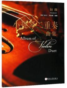 小提琴二重奏曲集:初级:Primary