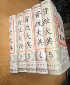 精装本资政大典全5册河北教育出版1995年版定价190元