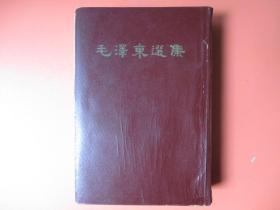 毛泽东选集大32开一卷本