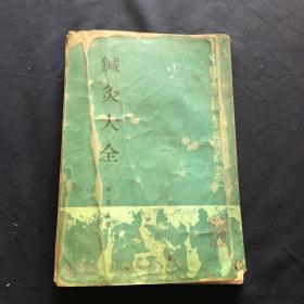 中医书 针灸大全 中医古籍整理丛书
