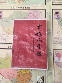 纪念沈阳解放四十周年(古城风云录-十四辑)