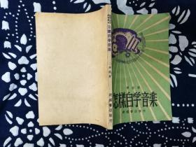 民国书 怎样自学音乐 李凌著 建国书店(H4-4)