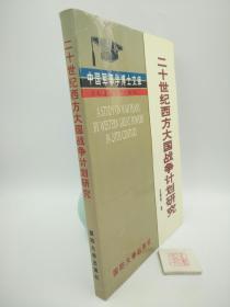 20世纪西方大国战争计划研究