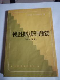 中级卫生技术人员晋升试题选答(中医分册)。架上