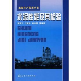 送书签lt-9787122087591-水泥生产技术丛书:水泥性能及其检验