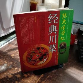 跟大师学做:经典川菜