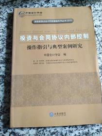 投资与合同协议内部控制:操作指引与典型案例研究(2010)