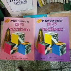 巴斯蒂安钢琴教程技巧(一、二两册合售)