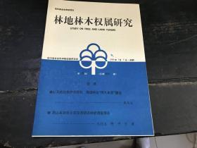 林地林木权属研究(第三期 总四十期)2000年5月5日·成都