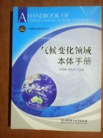 中国绿色发展研究丛书:气候变化领域本体手册9787564065980