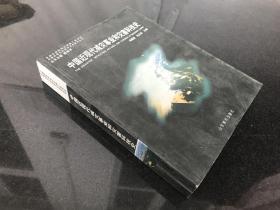 中国近现代科学技术史研究丛书 中国近现代减灾事业和灾害科技史