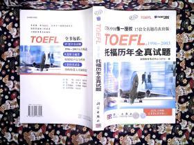 1996-2003托福历年全真试题