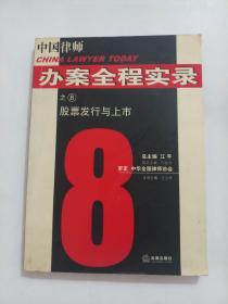 中国律师办案全程实录之8:股票发行与上市