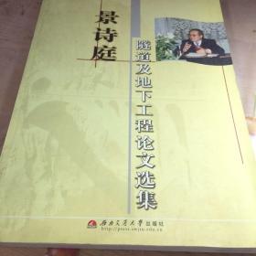 景诗庭隧道及地下工程论文选集