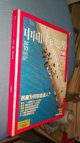 中国国家地理 2014年第10期总第648期(西藏10月特刊)