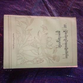 初级中学藏语文考试复习提纲(上册)(藏文版)