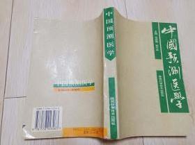 中国预测医学