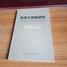 黑龙江宗教研究