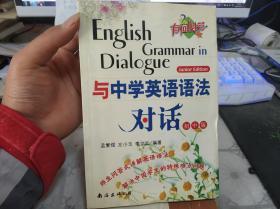 与中学生英语语法对话:初中版——有问必答