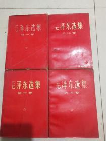 毛泽东选集第一卷第二卷第三卷第四卷合售