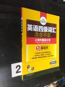 英语四级词汇念念不忘 上海外国语大学1基础本