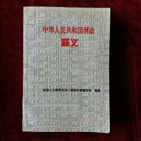 (中华人民共和国刑法 释义)+(中华人民共和国刑法)两本合售